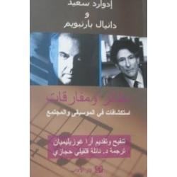 نظائر ومفارقات؛ استكشافات في الموسيقى والمجتمع