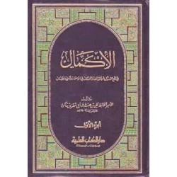 الأكمال في رفع الارتياب عن المؤتلف والمختلف في الأسماء والكنى والأنساب