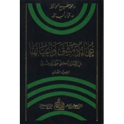 علماء دمشق وأعيانها في القرن الحادي عشر هجري -جزآن