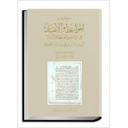 كتاب المواعظ والاعتبار في ذكر الخطط والآثار