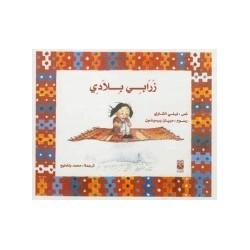 Les Tapis de Mon Pays Version Arabe