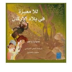 Lalla Mizette au bled de l'arganier (en arabe)