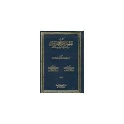كتاب تسهيل النظر وتعجيل الظفر في أخلاق الملك وسياسة الملك