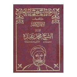 الأعمال الكاملة للإمام الشيخ محمد عبده -5 مجلادت-