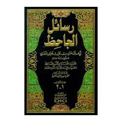 رسائل الجاحظ 1/2 (الفصول المختارة من كتب الجاحظ اختيار الإمام عبيد الله)