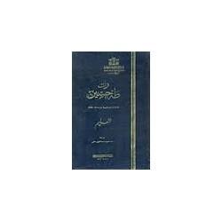 تراث طه حسين (المقالات الصحفية من 1908- 1967 -التعليم-