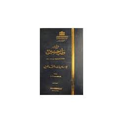 تراث طه حسين المقالات الصحفية من 1908-1967 الاسلاميات والنقد الأدبي