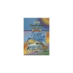 قصص الحيوان في القرآن الكريم