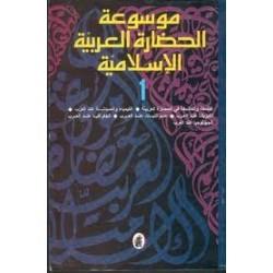 موسوعة الحضارة العربية الإسلامية 3أجزاء