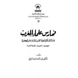 فهارس علماء المغرب مند النشأة إلى نهاية القرن الثاني عشر للهجرة منهجيتها-تطورها-قيمتها العلمية