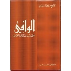 الوافي معجم وسيط للغة العربية