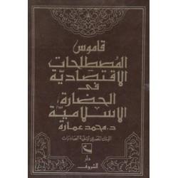 قاموس المصطلحات الاقتصادية في الحضارة الاسلامية