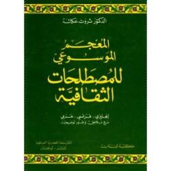 المعجم الموسوعي للمصطلحات الثقافية   إنجليزي-فرنسي-عربي مع ملاحق وصور توضيحية