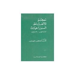 معجم الألفاظ الزراعية فرنسي -عربي