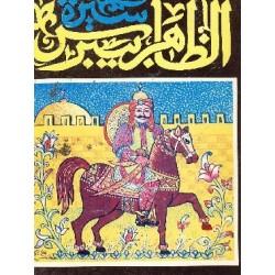سيرة الظاهر بيبرس- خمسة مجلدات-