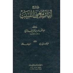 شرح أبيات مغني اللبيب- ثمانية مجلدات-