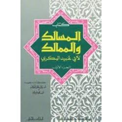 كتاب المسالك والممالك-جزآن-