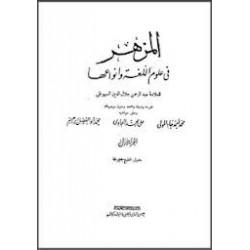 المزهر في علوم اللغة العربية وأنواعها