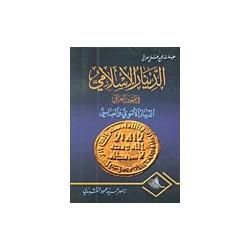 الدينار الاسلامي في المتخف العراقي -الدينار الأموي والعباسي