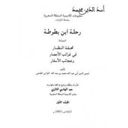 رحلة ابن بطوطة ( تحفة النظار في غرائب الأمصار وعجائب الأسفار 5 أجزاء )