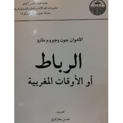 الرباط أو الأوقات المغربية/Rabat, ou les heures marocaines
