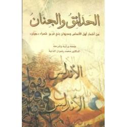 الخدائق والجنان من أشعار أهل الأندلس وديوان بني فرج شعراء