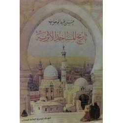 تاريخ المساجد الأثرية
