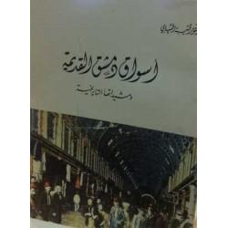 أسواق دمشق القديمة ومشيداتها التاريخية