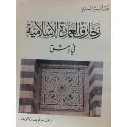 زخارف العمارة الإسلامية في دمشق