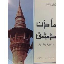 مآدن دمشق تاريخ وطراز