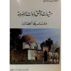 مشيدات دمشق ذوات الأضرحة وعناصرها الجمالية