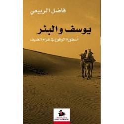 يوسف والبئرأسطورة الوقوع في غرام الضيف