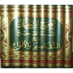 صحيح ابن حبان المسند الصحيح في التقاسيم و الانواع 1/8