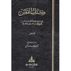 كتاب القبس في شرح موطأ مالك بن أنس -3 مجلدات