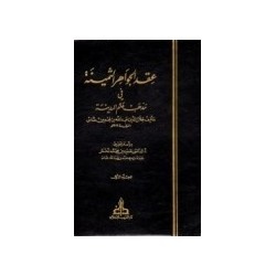 عقد الجواهر الثمينة في مذهب عالم المدينة-3 مجلدات
