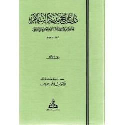 ذيل تاريخ مدينة السلام 5 مجلدات