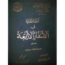 الحكمة المتعالية في الاسفار الأربعة تسع مجلدات