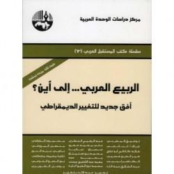 الربيع   العربي ,,, إلى   أين أفق جديد   للتغيير الديمقراطي