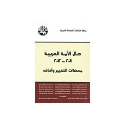 حال   الأمة   العربية 2011-2012   معضلات   التغيير   وآفاقه