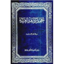 معجم شواد العربية