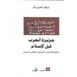 جزيرة العرب قبل الأسلام التاريخ الاقتصادي-الاجتماعي-الثقافي-والسيايس