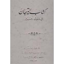 كتاب التيجان في ملوك حمير