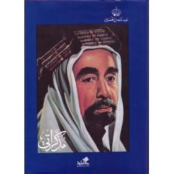 عبد الله بن الحسين مذكراتي