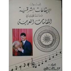اصول الايقاعات الشرقية و دراسة تحليلية في المامات العربية