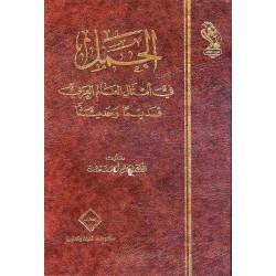 الجمل في أمثال العالم العربي قديماً وحديثاً