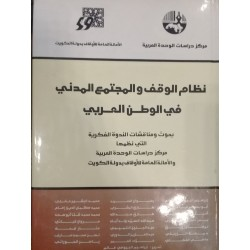 نظام الوقف والمجتمع المدني في الوطن العربي