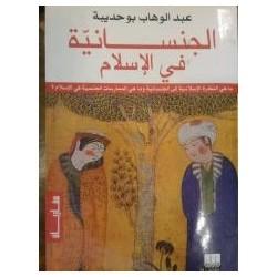 الجنسانية في الاسلام