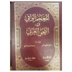المعجم الوافي في النحو العربي