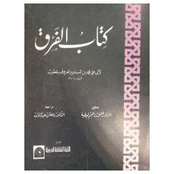 كتاب الفرق