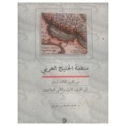 منطقة الخليج العربي